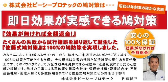 武田環境衛生株式会社はこんな会社です|鳩対策なら100%効果保証の武田環境衛生-東京 神奈川 埼玉