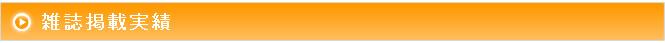 雑誌掲載実績|鳩対策や鳩よけ、ハト対策よけなら100%効果保証の武田環境衛生-東京 神奈川 埼玉